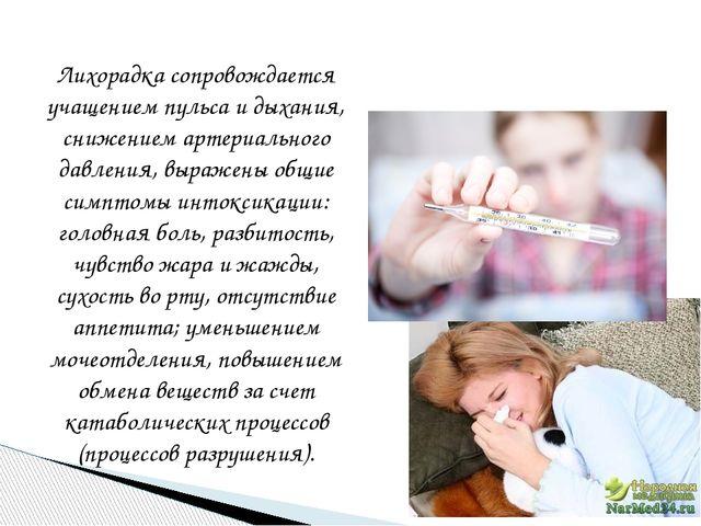 Лихорадка сопровождается учащением пульса и дыхания, снижением артериального...