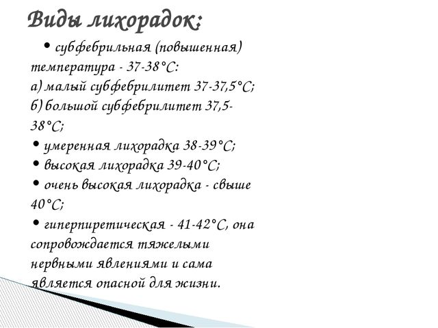 • субфебрильная (повышенная) температура - 37-38°С: а) малый субфебрилитет 3...