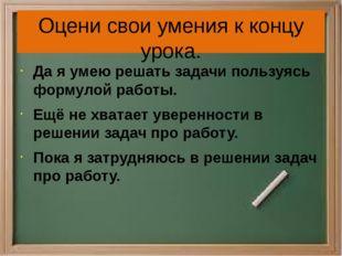 Оцени свои умения к концу урока. Да я умею решать задачи пользуясь формулой р