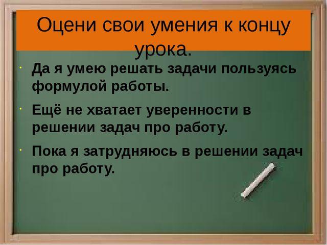 Оцени свои умения к концу урока. Да я умею решать задачи пользуясь формулой р...