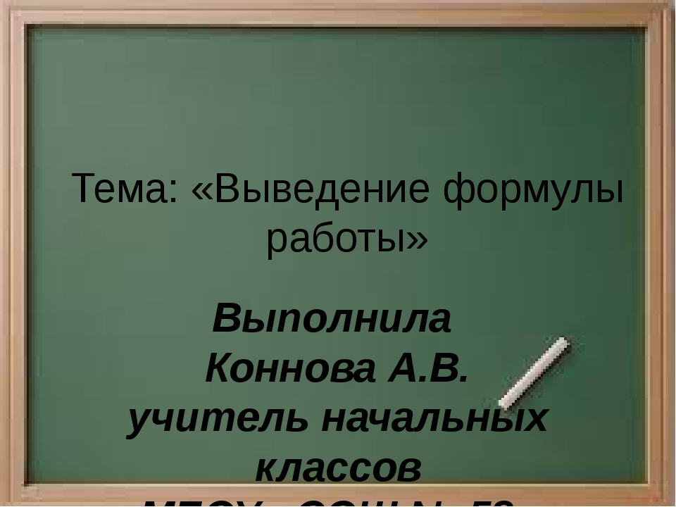 Тема: «Выведение формулы работы» Выполнила Коннова А.В. учитель начальных кла...