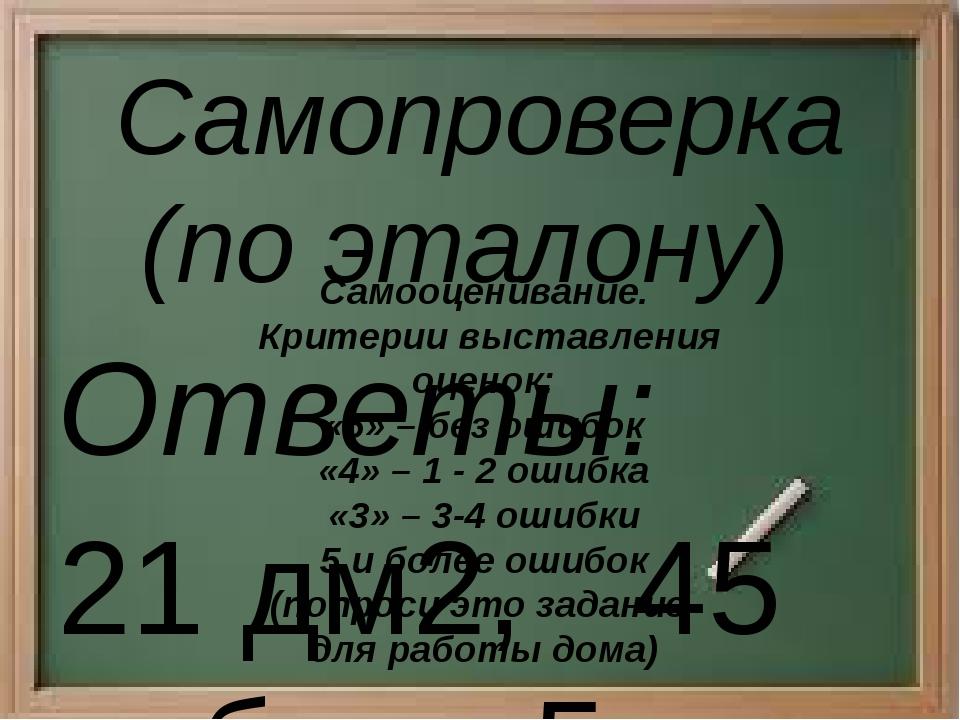 Самопроверка (по эталону) Ответы: 21 дм2, 45 руб., 5 км/ч, 240см, 30см, 90м2...