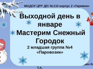 МАДОУ ЦРР Д/С №110 корпус 2 «Теремок» Воспитатель группы «Паровозик» Козлова