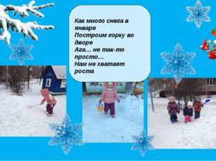 Как много снега в январе Построим горку во дворе Ага… не так-то просто… Нам