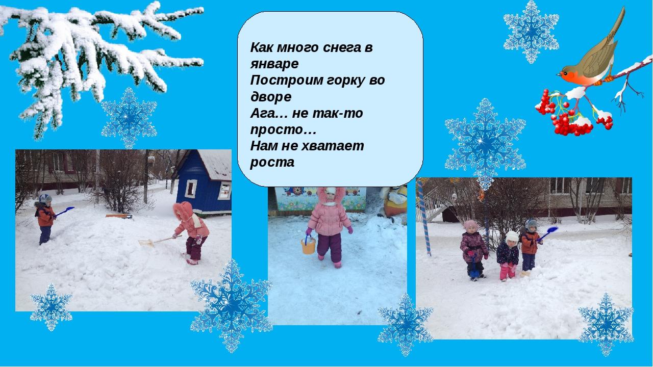 Как много снега в январе Построим горку во дворе Ага… не так-то просто… Нам...