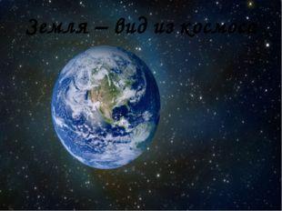 Земля – вид из космоса