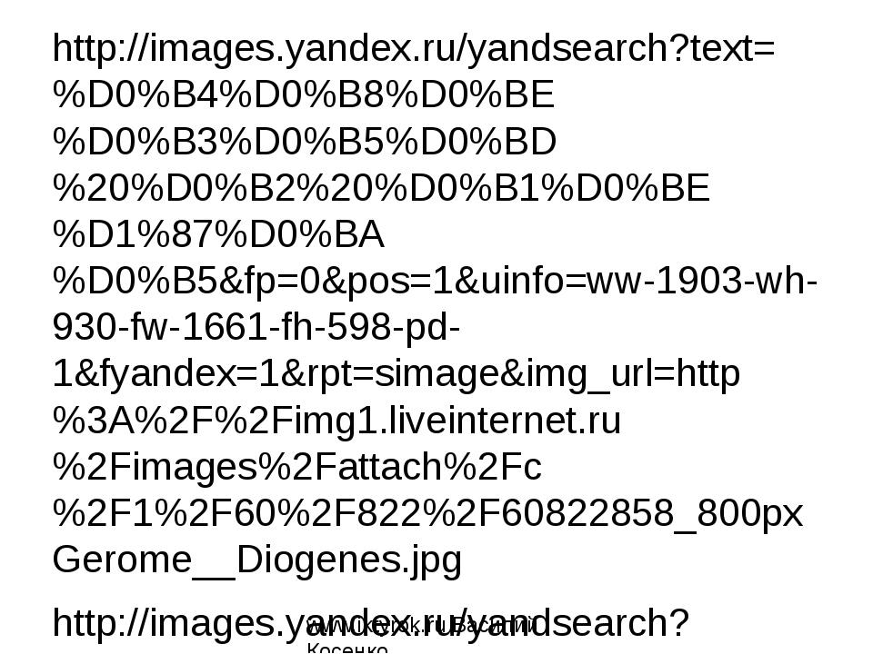 http://images.yandex.ru/yandsearch?text=%D0%B4%D0%B8%D0%BE%D0%B3%D0%B5%D0%BD%...