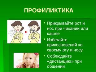 ПРОФИЛИКТИКА Прикрывайте рот и нос при чихании или кашле Избегайте прикоснове