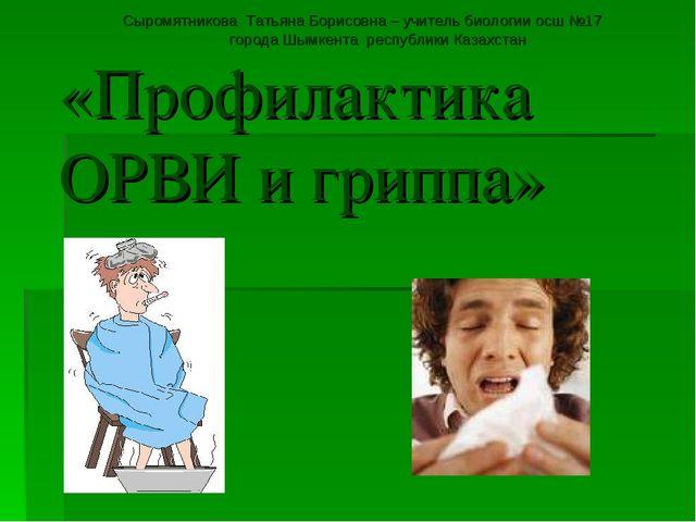 Сыромятникова Татьяна Борисовна – учитель биологии осш №17 города Шымкента ре...