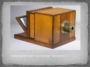 Самый первый в мире «фотоаппарат» Дагерротип.