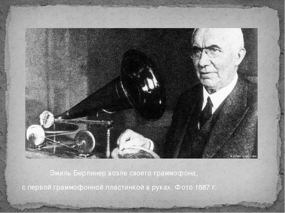 Эмиль Берлинер возле своего граммофона, с первой граммофонной пластинкой в р...