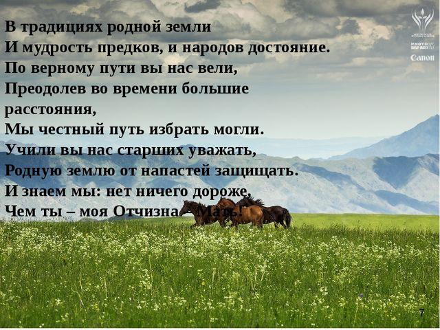 В традициях родной земли И мудрость предков, и народов достояние. По верному...