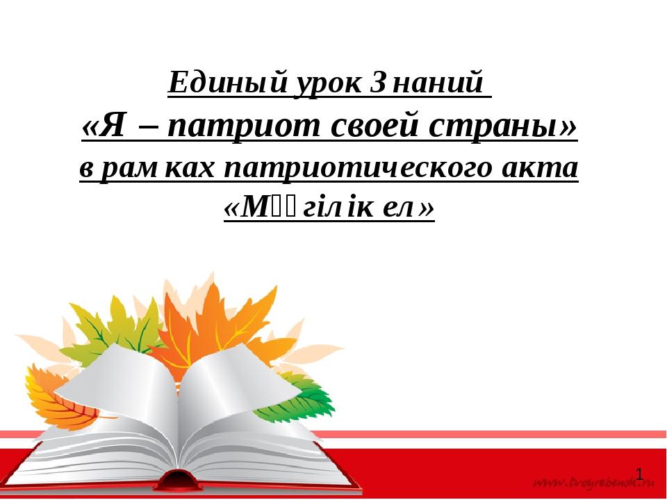 Единый урок Знаний «Я – патриот своей страны» в рамках патриотического акта...