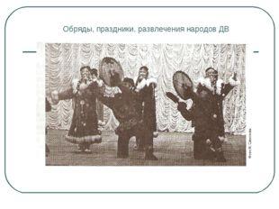 Обряды, праздники, развлечения народов ДВ