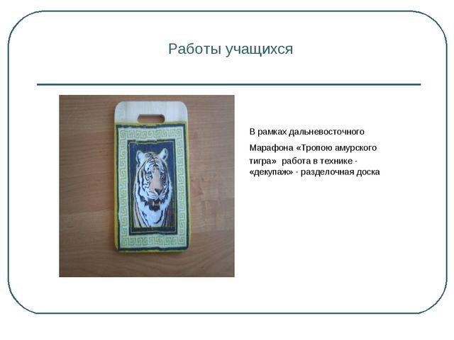 Работы учащихся В рамках дальневосточного Марафона «Тропою амурского тигра» р...