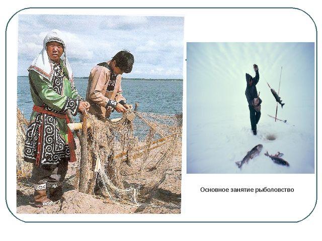 Основное занятие рыболовство