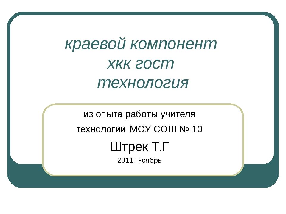 краевой компонент хкк гост технология из опыта работы учителя технологии МОУ...