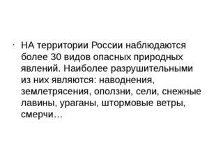 НА территории России наблюдаются более 30 видов опасных природных явлений. Н