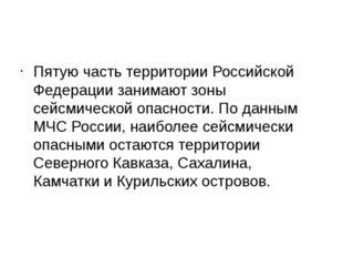 Пятую часть территории Российской Федерации занимают зоны сейсмической опасн
