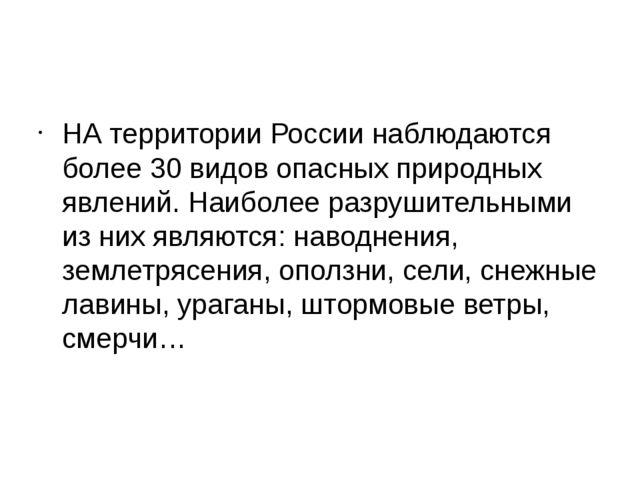 НА территории России наблюдаются более 30 видов опасных природных явлений. Н...