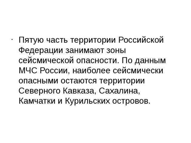 Пятую часть территории Российской Федерации занимают зоны сейсмической опасн...