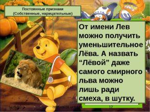 http://aida.ucoz.ru От имени Лев можно получить уменьшительное Лёва. А назва