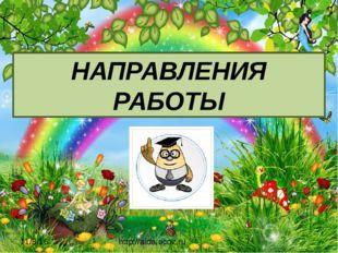 http://aida.ucoz.ru НАПРАВЛЕНИЯ РАБОТЫ