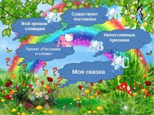 http://aida.ucoz.ru Мой крошка-словарик Проект «Расскажи о слове» Существуют