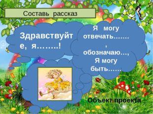http://aida.ucoz.ru Составь рассказ Здравствуйте, я……..! Я могу отвечать…….,
