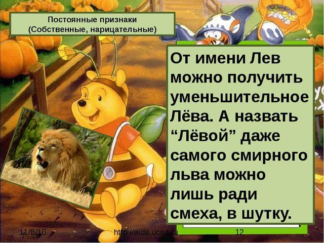 http://aida.ucoz.ru От имени Лев можно получить уменьшительное Лёва. А назва...