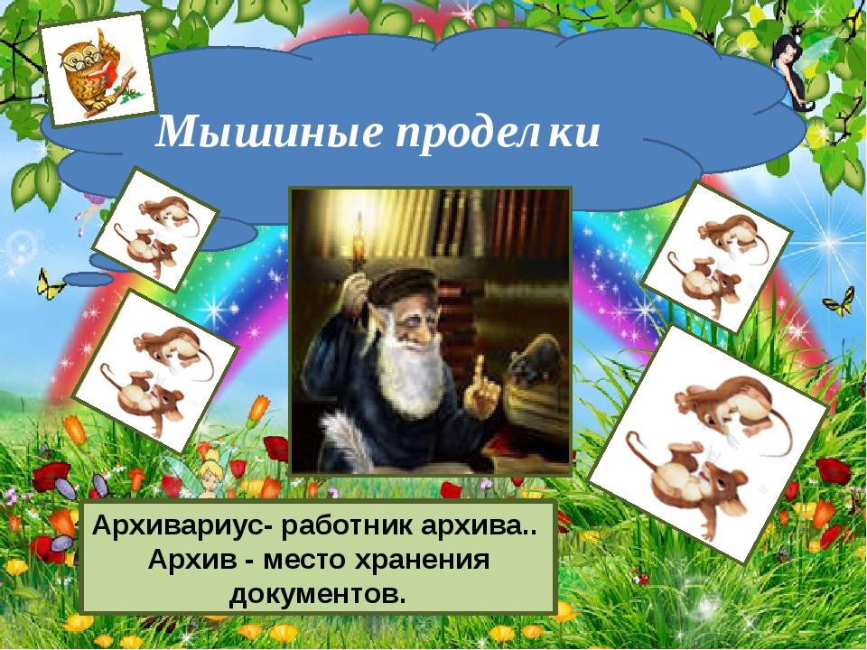 http://aida.ucoz.ru Мышиные проделки Архивариус- работник архива.. Архив - м...