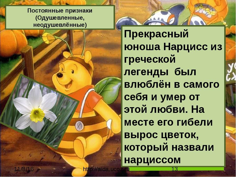 http://aida.ucoz.ru Прекрасный юноша Нарцисс из греческой легенды был влюблё...