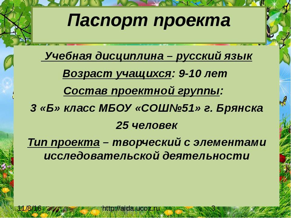 Паспорт проекта Учебная дисциплина – русский язык Возраст учащихся: 9-10 лет...