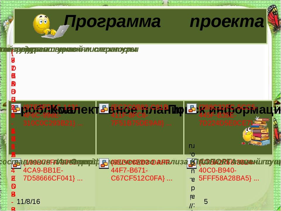Программа проекта http://aida.uco.ru