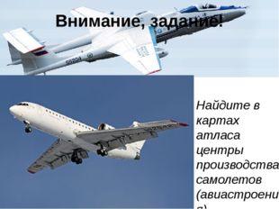 Внимание, задание! Найдите в картах атласа центры производства самолетов (ави