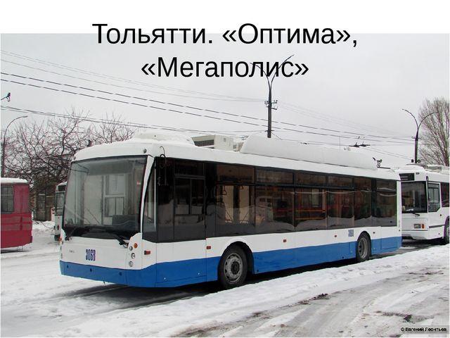 Тольятти. «Оптима», «Мегаполис»