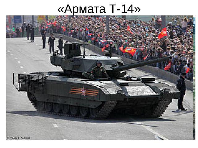 «Армата Т-14»