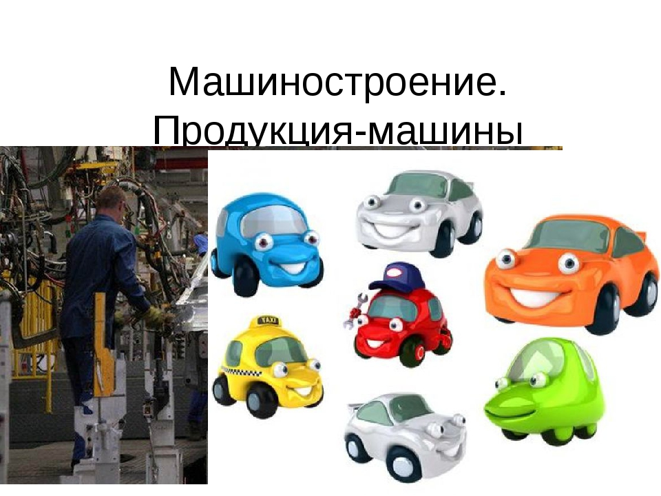 Машиностроение. Продукция-машины