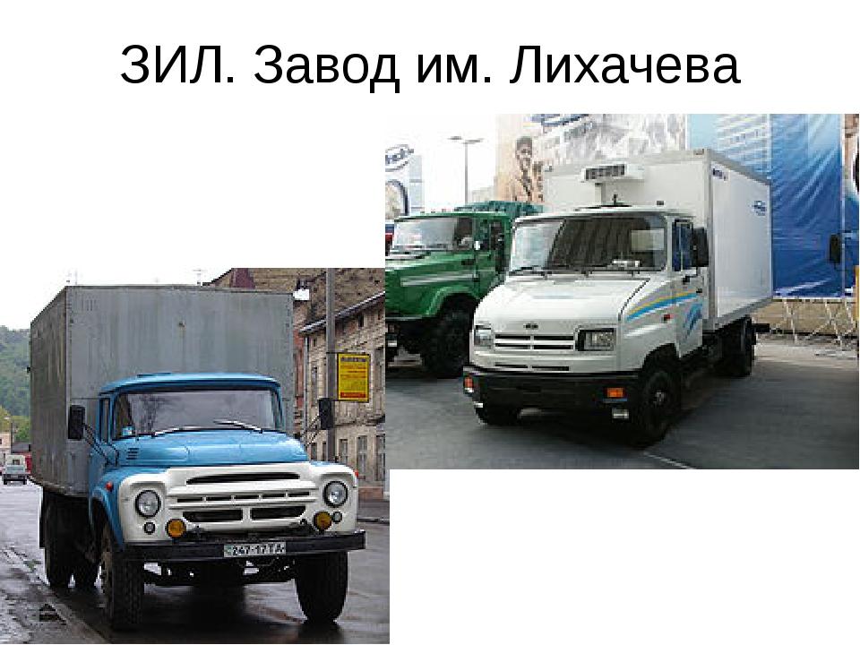 ЗИЛ. Завод им. Лихачева