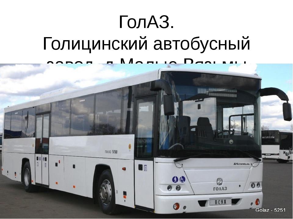 ГолАЗ. Голицинский автобусный завод. д.Малые Вязьмы