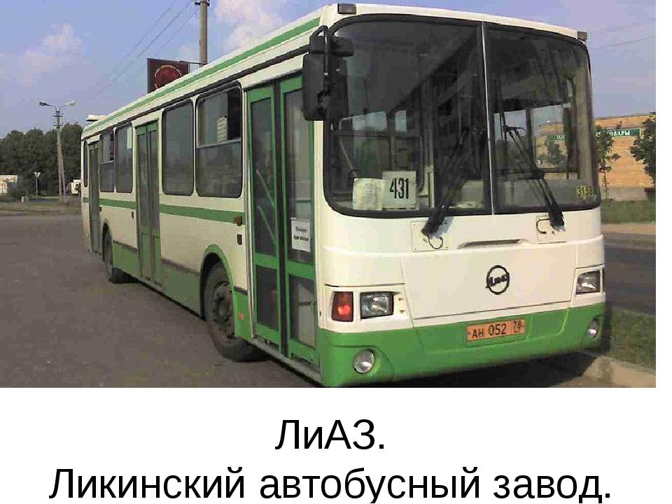 ЛиАЗ. Ликинский автобусный завод. Ликино - Дулево