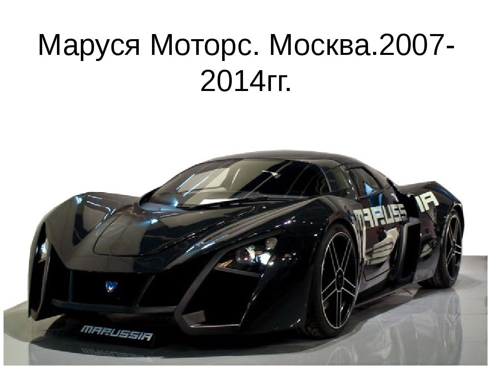 Маруся Моторс. Москва.2007-2014гг.