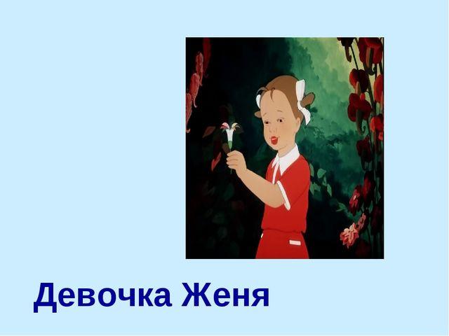 Девочка Женя