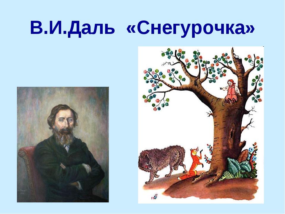 В.И.Даль «Снегурочка»