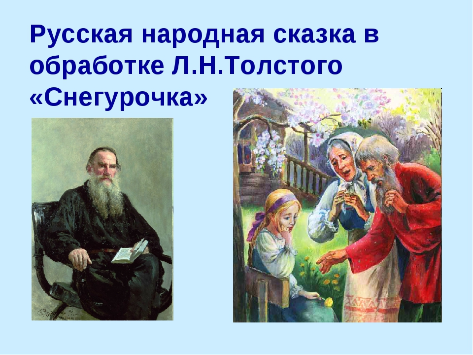 Русская народная сказка в обработке Л.Н.Толстого «Снегурочка»