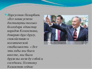 Нурсултан Назарбаев. «Все наши успехи достигнуты только благодаря единству на