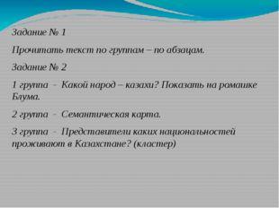 Задание № 1 Прочитать текст по группам – по абзацам. Задание № 2 1 группа -