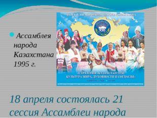 18 апреля состоялась 21 сессия Ассамблеи народа Казахстана 1 мая - ? Ассамбле