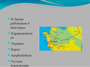 В Актау работают 4 диаспоры: Каракалпакстан Украина Корея Азербайджан Русское