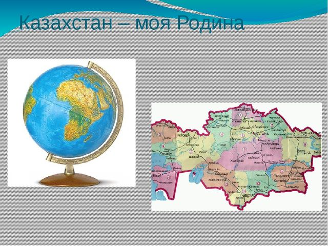 Казахстан – моя Родина